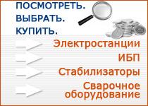 Электростанции, ИБП, Стабилизаторы, Сварочное оборудование